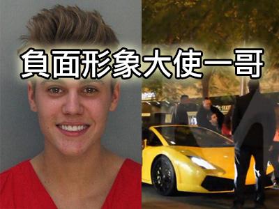 小賈斯汀又闖禍被逮了,這次吸毒酒駕又飆藍寶堅尼 Lamborghini Gallardo超跑!