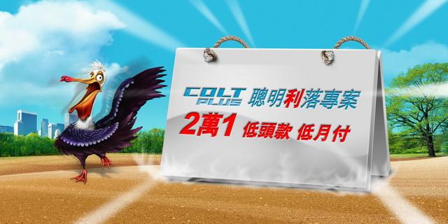 用年終換好車:MITSUBISHI COLT PLUS推 2萬 1 低頭款、低月付