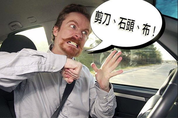 十大危險駕駛樣貌分析,最好離他們遠一點!