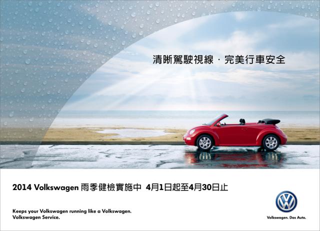 Volkswagen 2014雨季健診