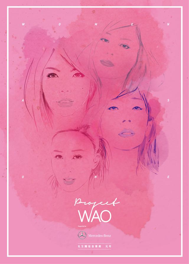四大天后全星推動「Mercedes-Benz & Project WAO 女生團結音樂節元年」 Mercedes-Benz 星夢想助受虐少女駛向夢想未來