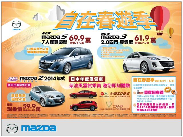 MAZDA 2014年第一季銷售較去年同期成長達45.5%