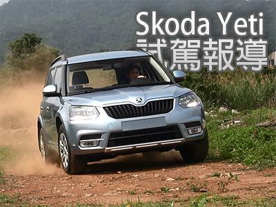 2014 Skoda Yeti 1.2 TSI 經典版試駕!微整形後一樣紮實、價錢給你一路發(888)!