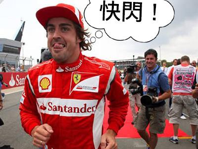【熱門話題】法拉利 F1賽車手 Fernando Alonso伸出鹹豬手!對象還是男的!