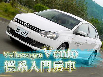 2014 Volkswagen Vento 1.6試駕:德系入門房車