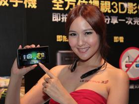 行動裝置新體驗!LG Optimus 3D 裸視驚奇