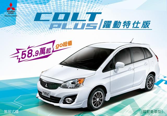 買三菱 六年六大系統不限里程延長保固 COLT PLUS躍動版go超值上市