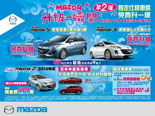 MAZDA「升級一瞬間」第二彈強力放送!指定車款升級  再享分期、保固、保險三選一