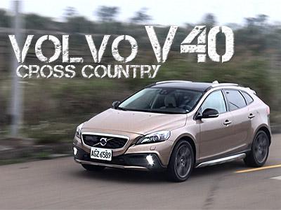 2014 Volvo V40 Cross Country試駕!安全至上、操控提升!