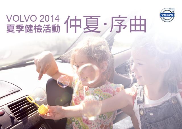 VOLVO 汽車「仲夏‧序曲」夏季免費冷氣健檢活動開跑
