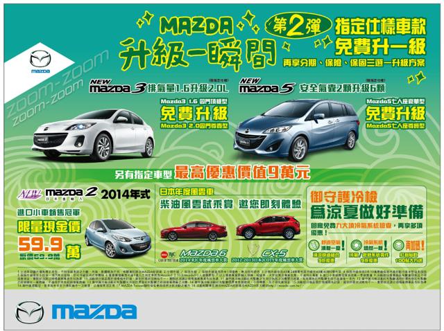 Mazda「升級一瞬間」持續發燒:指定車款升級  再享分期、保固、保險三選一