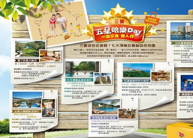 「三菱五星哈樂day」送你去渡假! 一泊三食雙人行 全台七大頂級五星飯店任你選