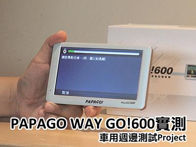 【試用】Papago waygo!600聲控導航機!用說的也會通!