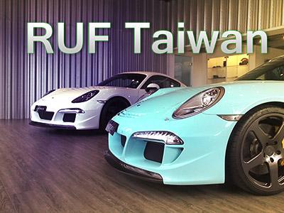 【優質保修廠】RUF Taiwan:重賦 Porsche 911生命的製造廠