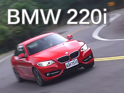 2014 BMW 220i 試駕:找回逝去的人車合一