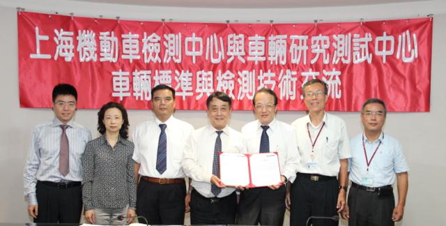 車輛中心與上海機動車檢測中心 共同推動電動機車標準