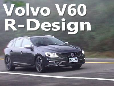 2014 Volvo V60 T5 R-Design試駕:除了安全,更添樂趣
