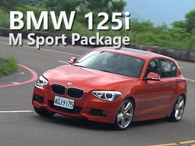 2014 BMW 125i M Sport Package試駕:實用、樂趣與荷包兼顧