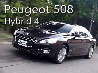 2014 Peugeot 508 Hybrid 4試駕:來試水溫的四驅柴電