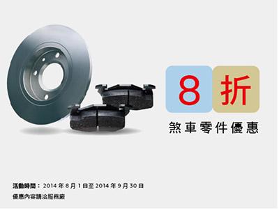 2014 PEUGEOT SERVICES 原廠零件優惠活動 8月 ~ 9月精選特惠-煞車