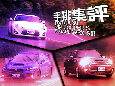 【集評】就是要開手排!Subaru WRX STI、Toyota 86、Mini Cooper S隨你選