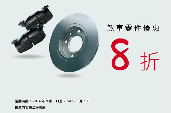 2014 PEUGEOT/CITROEN SERVICES 原廠零件優惠:8~9月精選特惠-煞車
