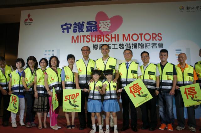 守護最愛 MITSUBISHI MOTORS捐贈一萬份導護志工裝備