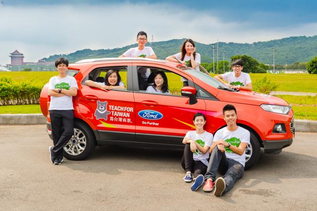 Ford與Teach For Taiwan青年種子教師下鄉  共同為台灣而教