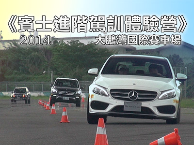 Mercedes-Benz《2014 賓士進階駕馭體驗營》