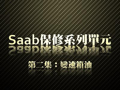 【Saab保修廠】(2) 如何換變速箱油(ATF)?45分鐘徹底搞懂自動變速箱系統!