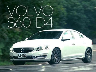 2014 Volvo S60 D4試駕:優質選配下放標配