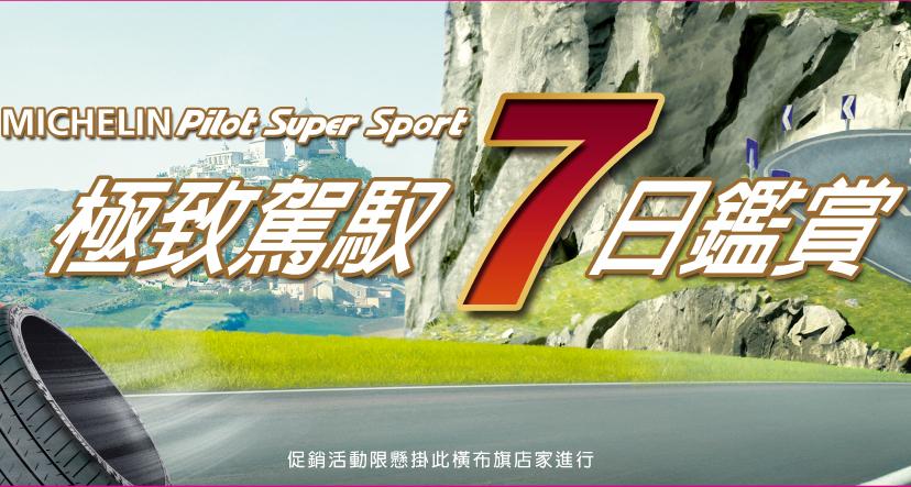 台灣米其林推出「極致駕馭 7日鑑賞」活動:MICHELIN Pilot Super Sport性能跑胎優惠