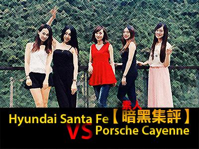 【暗黑集評】Hyundai Santa Fe比 Porsche Cayenne更好把妹!現省220萬做功德、爽到爆!