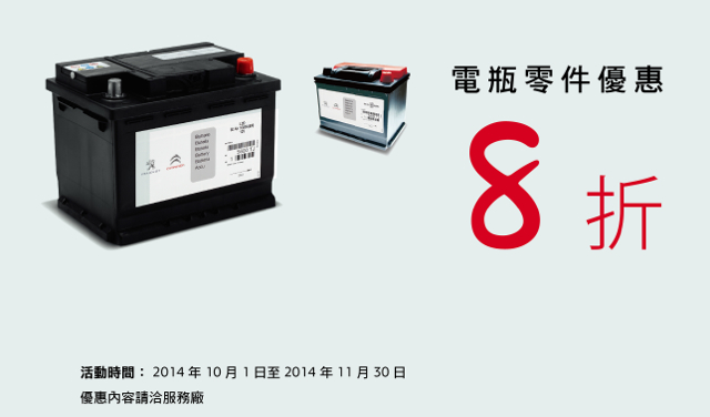 2014 CITROEN原廠零件優惠活動:10~11月電瓶特惠