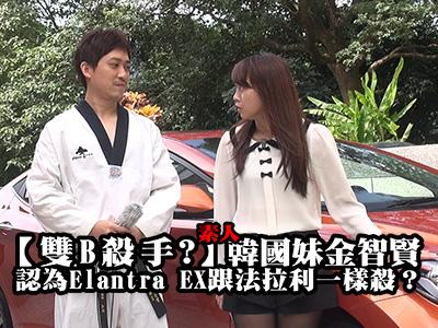 【雙B殺手?】韓國妹金智賢認為Hyundai Elantra EX跟法拉利一樣殺?