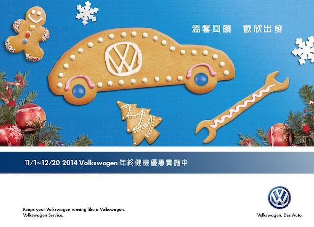 Volkswagen年終健檢實施中