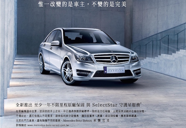 【Mercedes-Benz select精選中古車】專屬 SelectStar守護星伴您同行