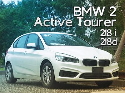 2014 BMW 2 Active Tourer試駕:禁得起考驗的突破