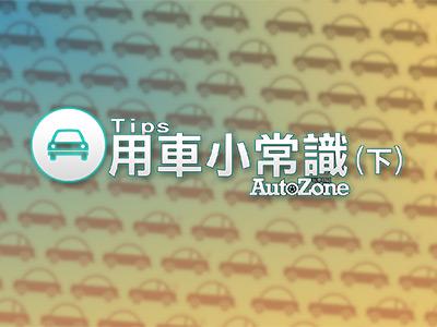 【常識】開車族必知的汽車部件小功能(用途),你知道多少?(下)