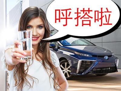 Toyota Mirai燃料電池車排出的水比牛奶還乾淨!你敢喝嗎?