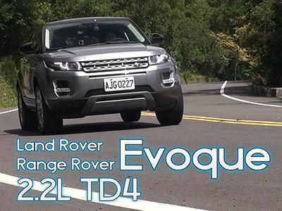 2014 LAND ROVER RANGE ROVER EVOQUE試駕:隱藏不了的越野本質