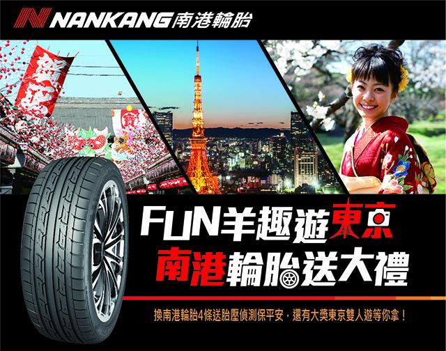 FUN羊趣遊東京!南港輪胎送大禮:換南港輪胎4條送胎壓偵測器、還有東京雙人遊等你拿