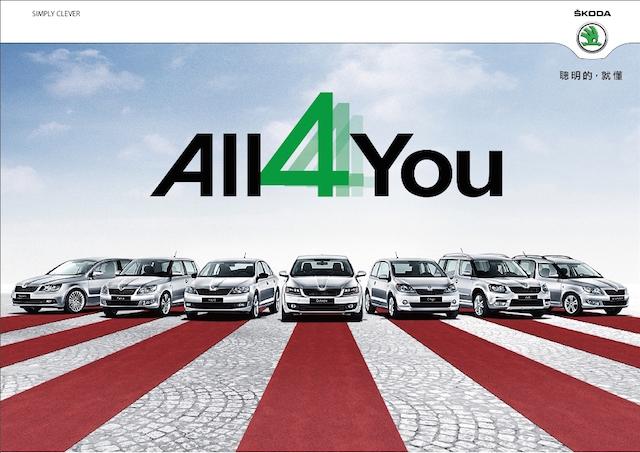 ŠKODA Taiwan宣 2015年元旦起全面啟動:開創撼動車市的【All 4 You】服務承諾