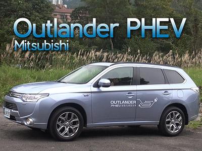 2015 Mitsubishi Outlander PHEV試駕:開到換機油才需再加油?!