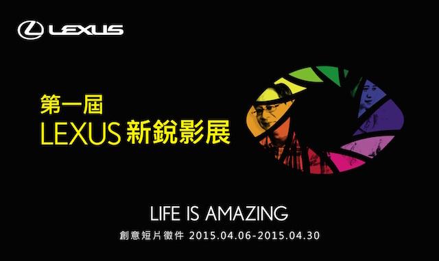 2015 LEXUS新銳影展開跑 打造夢想舞台 培植新起之秀