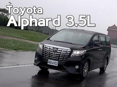 2015 Toyota Alphard試駕:超享受七人座商旅
