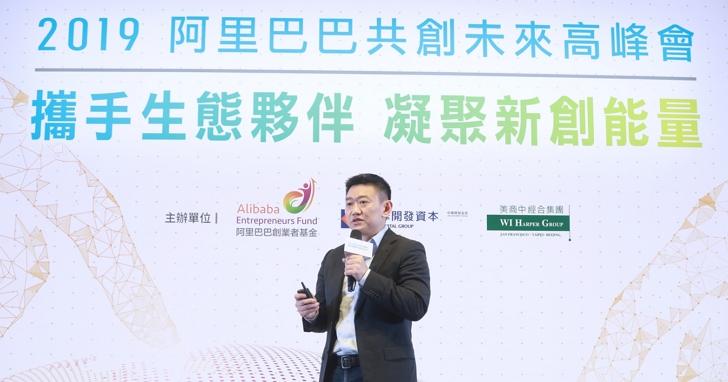 2019 阿里巴巴共創未來高峰會,定調為台灣新創打造「新創生態」