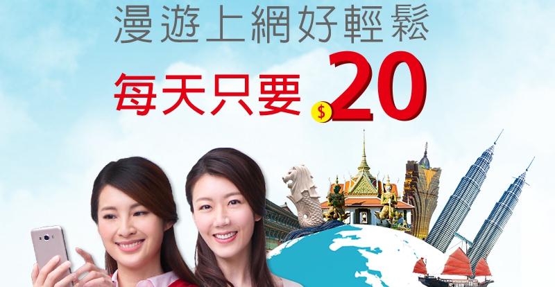 遠傳用戶獨享優惠,過年出國遊新/馬/韓/港/澳,每日漫遊只要20元