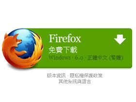 你升 Firefox 6 了嗎?