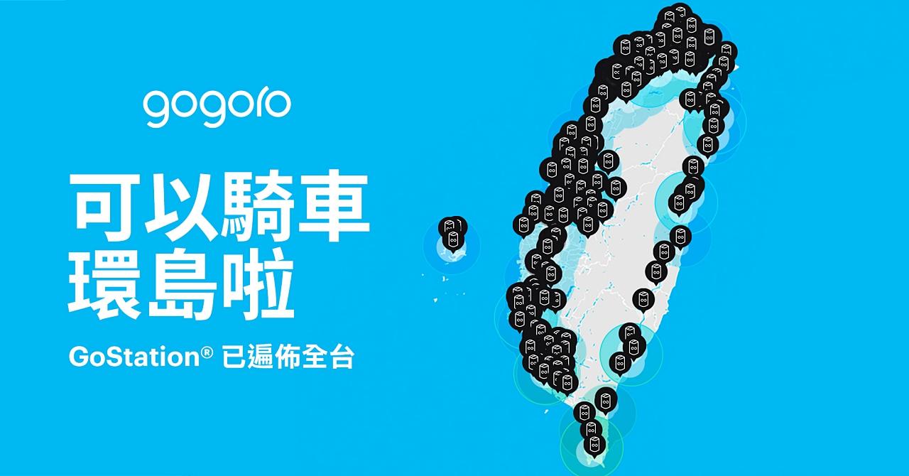 上市三年多,Gogoro換電站總數達1,043座,終於可以環島了!